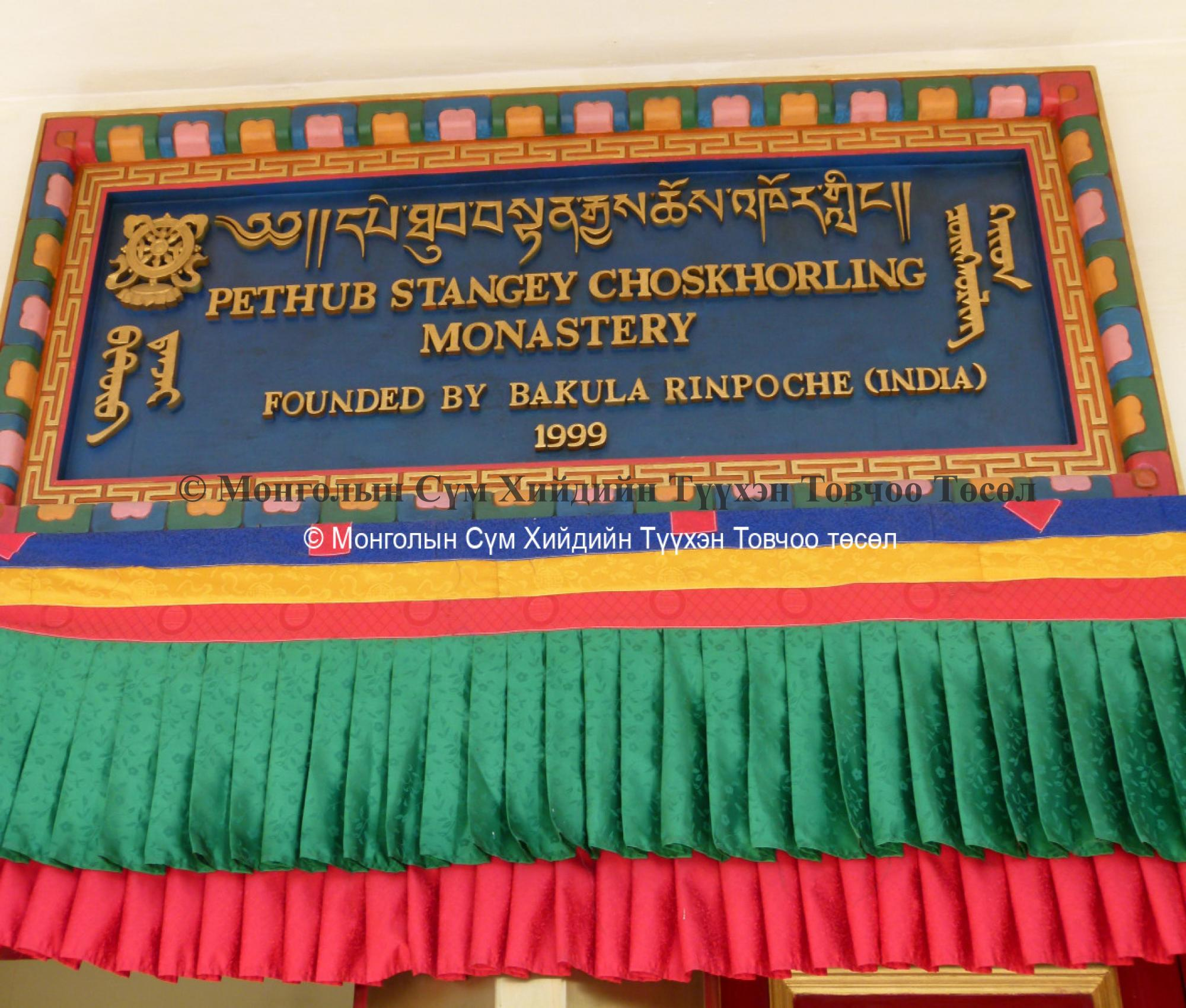 Full name of the monastery