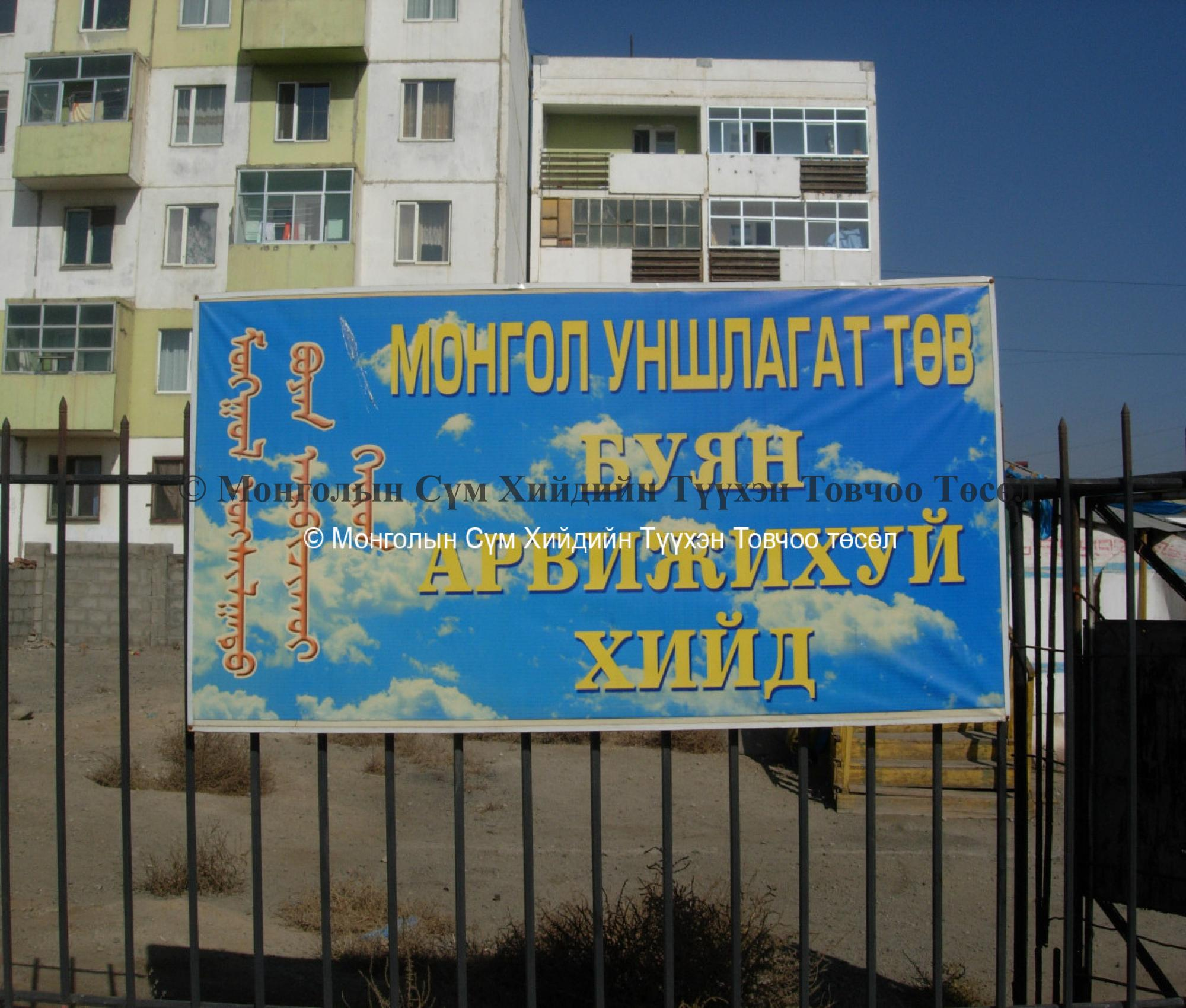 Notice board in Cyrillic script on front fence