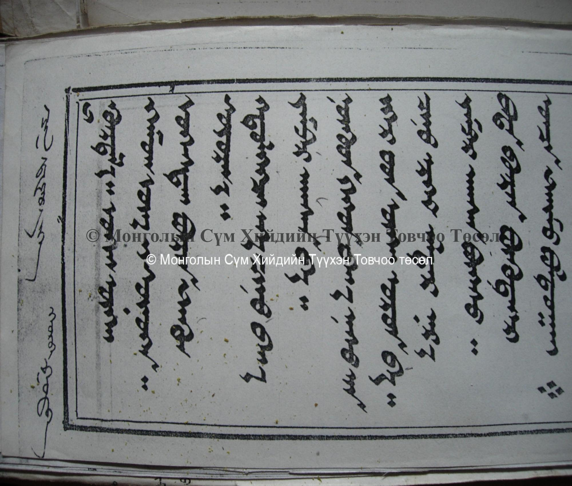 Close up of classical Mongolian text